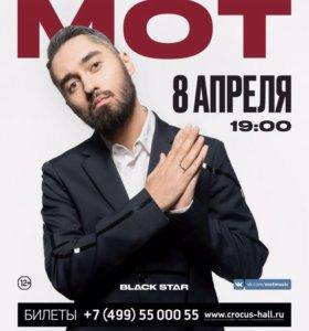 Билеты на концерт Мота 8 апреля