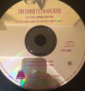 Диск Евгений гетманский