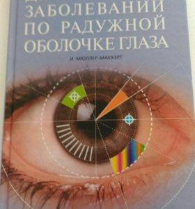 Книга о иридодиагностике.