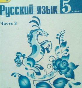 Учебник по русскому языку 5 класс Ладыженская