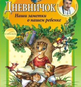 Дневничок от Комаровского