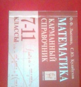 Карманный справочник по математике 7 - 11 классы