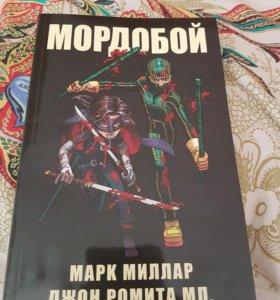 Комикс Мордобой ( Пипец)