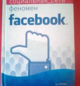 Книга соц сеть Facebook