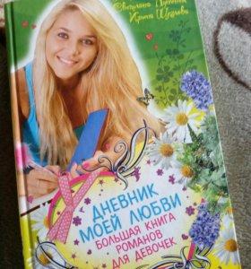 """""""Большая книга романов для девочек"""""""