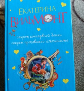 """""""Секрет консервной банки"""" Екатерина Вильмонт"""