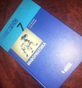 Информатика 7 класс, учебник