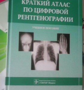 Атлас по цифровой рентгенографии