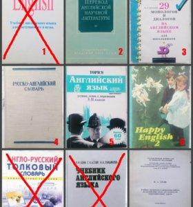 Английский язык. Учебники, словари.