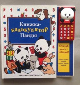 Книжка с калькулятором