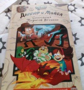 """Книга """"Диппер и Мейбл. Сокровища пиратов времени"""""""