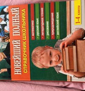 Справочник школьника с 1-4 класс