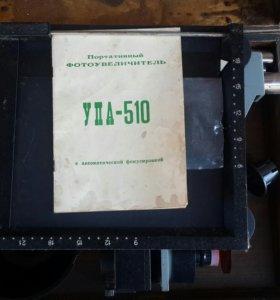 Портативный фотоувеличитель УПА-510