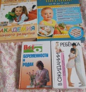 Книги детское питание, развитие.