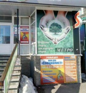 """Учебный центр АНОО ДПО """"Специалист"""""""
