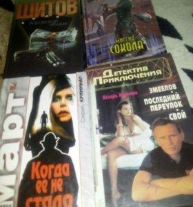 Книги- детективы