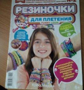 Журнал по плетению браслетов из резиночек.