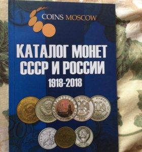 Каталог монет с 1918-2018г