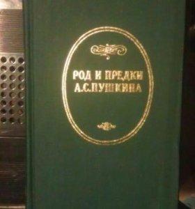 Род и предки А.С.Пушкина