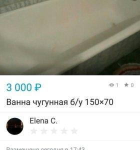 Ванна чугунная б/у 150×70