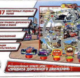 Плакат игра Тачки