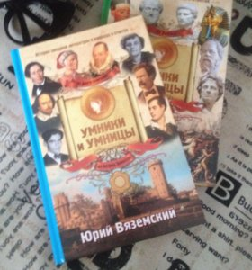 """Книги """"Умники и умницы"""""""