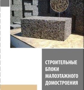 """Строительные блоки Айболит""""Сланцы"""""""