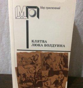 Книга Мир приключений