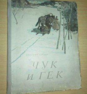 1955 Гайдар / ЧУК И ГЕК