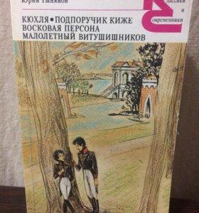 Книга Классики и Современники