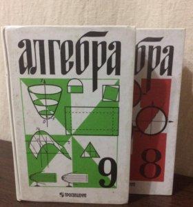 Книга Алгебра 8-9 класс