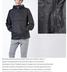 Новая Ветровка анорак для подростка,Саботаж 92,176