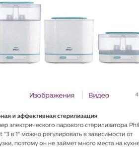 Стерилизатор Philips Avent 3/1