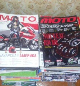Мото журналы