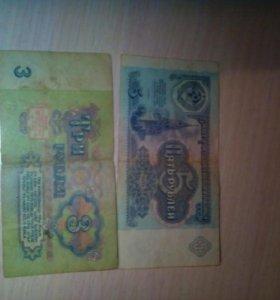 Бумажные деньги СССР.5руб и 3руб.