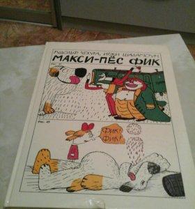 Детская книга Макси-пёс Фик