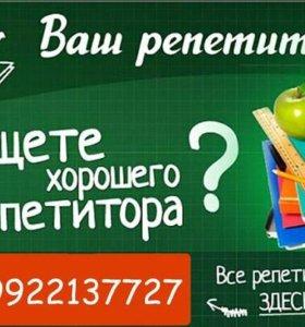 Репетитор математика и русский язык