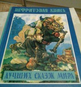 Нефритовая книга лучших сказок мира