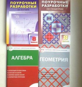 Книжки по алгебре и геометрии за 8 класс