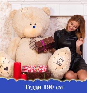 Плюшевый Мишка Тедди 190 см