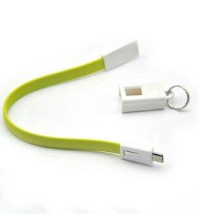 USB кабель - брелок
