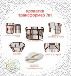 Кроватка трансформер 7в1 + 2 матраса