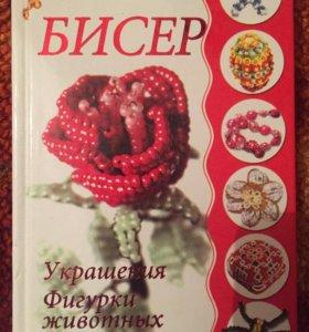 """Книга """"Бисер"""""""