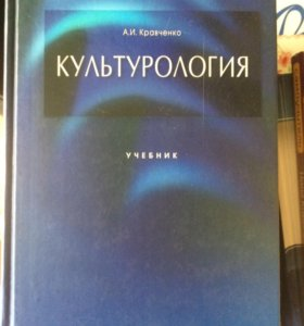 Кравченко- Культурология