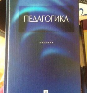 Учебник по педагогике