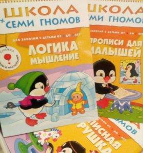 Серия книг школа семи гномов 9 шт