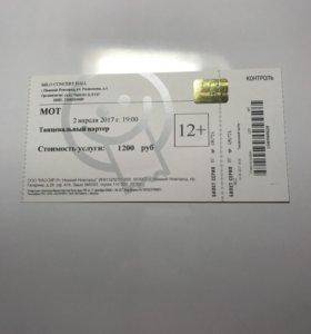 Билет на концерт Мота