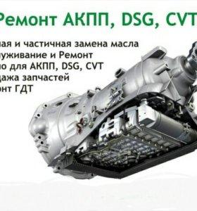 РЕМОНТ АКПП CVT DSG