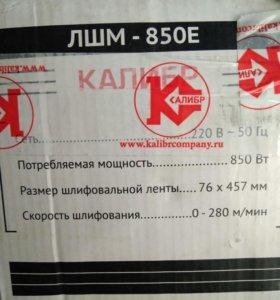 Ленточная шлифовальная ленточная.ЛШМ-850Е