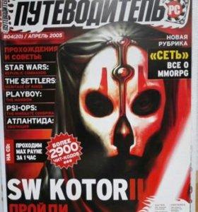 Путеводитель по играм на РС за 2005 год